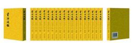 正版--资治通鉴(点校整理本,繁体竖排,全二十册)中华书局 9787101081121 w