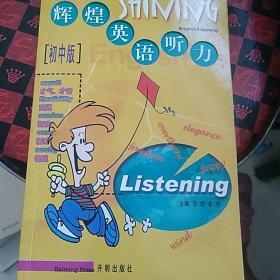 辉煌英语听力    初中版