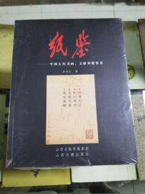 纸鉴--中国古代书画、文献用纸鉴赏(正版全新未拆封库存书)