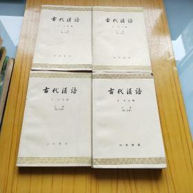 古代汉语【上册第一分册.第二分册.下册第一分册.第二分册】.4册合售