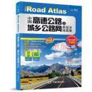 2017中国高速公路及城乡公路网里程地图集(超大详查 升级版)