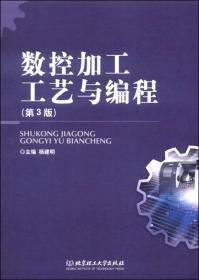 数控加工工艺与编程(第3版)