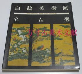 白鹤美术馆名品选  1989年1印