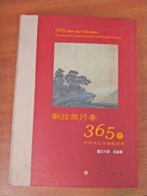 献给旅行者365日 中华文化与佛教宝典