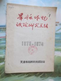 16开油印本 旱粮作物试验研究总结1973-1974