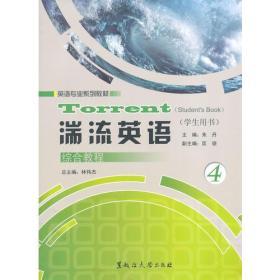 湍流英语综合教程(学生用书)4