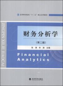 """财务分析学(第二版)/高等财经院校""""十二五""""精品系列教材"""
