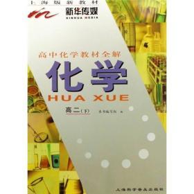 高中化学教材全解:化学(高2下)(上海版新教材)