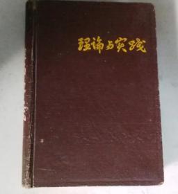 理论与实践 笔记本/日记本