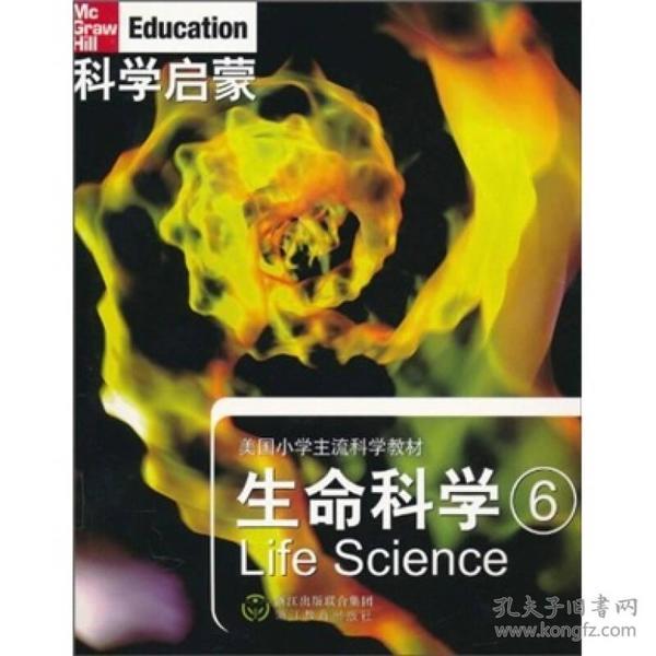 科学启蒙·美国小学主流科学教材:生命科学6