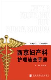 临床护士工作指南系列:西京妇产科护理速查手册