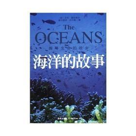 海洋的故事-探寻生命的故乡