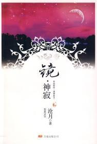 镜神寂 正版 沧月 9787807594512 万卷出版公司 正品书店