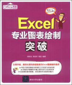 Excel专业图表绘制突破