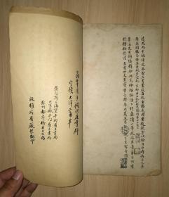 民国字帖:翁方纲·翁覃溪手钩化度寺