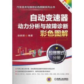 汽车技术与维修彩色图解系列丛书 自动变速器动力分析与故障诊断彩色图解