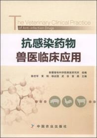抗感染药物兽医临床应用