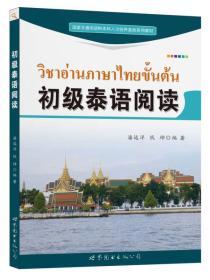 初级泰语阅读 潘远洋 钱坤 著 世界图书出版公司