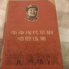 革命现代京剧唱腔选集