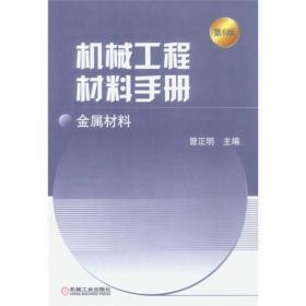 机械工程材料手册:金属材料