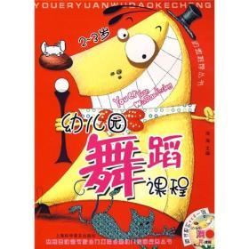幼教推荐丛书:幼儿园舞蹈课程 (2-3岁3-4岁、4-5岁)3册合售