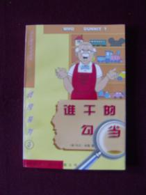 学生趣味英语读物:侦探系列3:谁干的勾当(英汉对照)