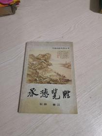 承德览胜--中国名胜地质丛书