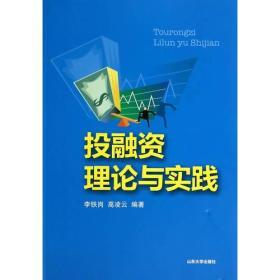 投融资理论与实践