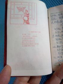 笔记本  (毛主席的革命文艺路线胜利万岁)