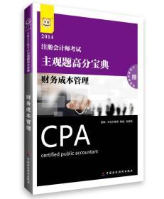 华图·2014注册会计师考试主观题高分宝典:财务成本管理