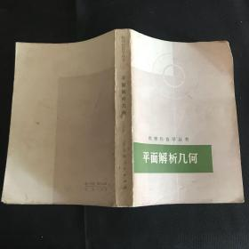 平面解析几何 数理化自学丛刊