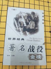 世界经典著名战役金榜(上下册,书口有黄斑)