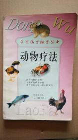 动物疗法(实在偏方丛书)