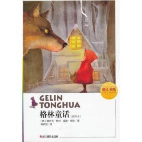 格林童话(插图本)