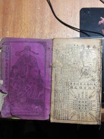 珍稀的历书:中华民国三十八年岁在己丑农历通书、中华民国三十九年岁在庚寅农历通书(残本)二册合售