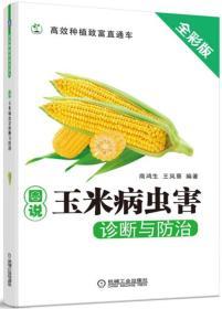 圖說玉米病蟲害診斷與防治