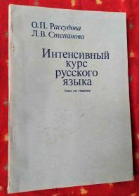 俄语强化教程-学生用书(二)俄文版大16开