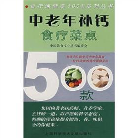 食疗保健菜500款系列丛书:中老年补钙食疗菜点500款