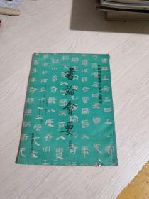 中国书画函授大学书法教材:书论会要