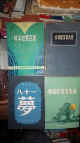 SF14 中国传统养生术(92年1版1印)