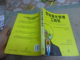 营销量化管理工具书 (正版现货)