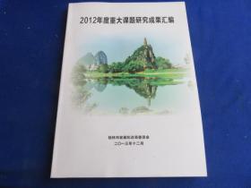 2012年度重大课题研究成果汇编