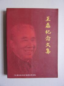 王磊纪念文集(原国家商业部部长王磊纪念文集)16开本