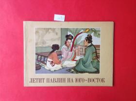 1957 孔雀东南飞(俄文)外文连环画