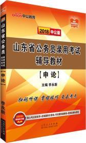 中公版·2018山东省公务员录用考试辅导教材:申论