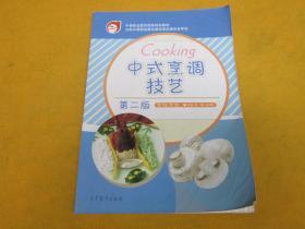 中式烹调技艺 第二版——(书角卷或者有裂口,内页少量字迹)