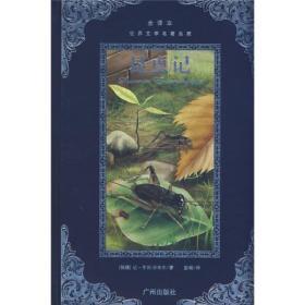 世界文学名著典藏--昆虫记 精装 全译本
