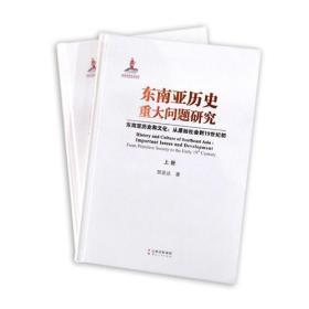 东南亚历史重大问题研究——东南亚历史和文化:丛原始社会到19世纪初(上、下)