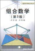 组合数学(第3版)
