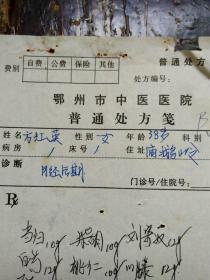 湖北省鄂州市名老中医[陈剑平]开的[月经后期]中药处方单